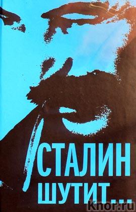 "Сталин шутит? Серия ""Титаны и тираны"""