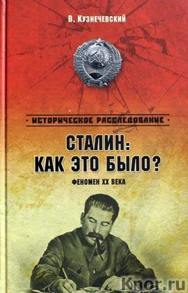 """В.Д. Кузнечевский """"Сталин: как это было?"""" Серия """"Историческое расследование"""""""