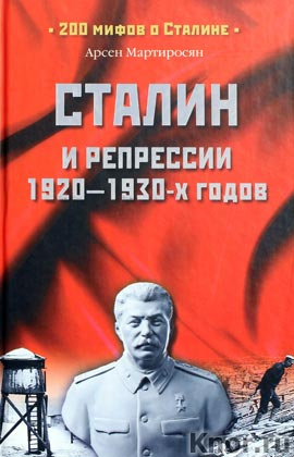 "Арсен Мартиросян ""Сталин и репрессии 1920-1930-х гг."" Серия ""200 мифов о Сталине"""
