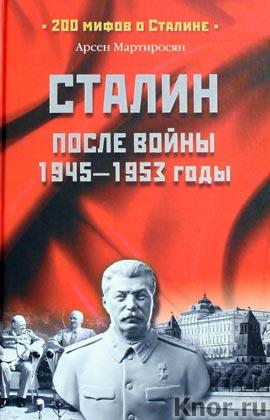 """Арсен Мартиросян """"Сталин после войны. 1945-1953 годы"""" Серия """"200 мифов о Сталине"""""""