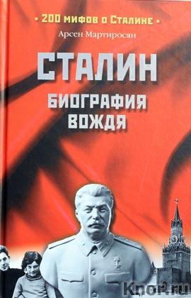 "Арсен Мартиросян ""Сталин: биография вождя"" Серия ""200 мифов о Сталине"""
