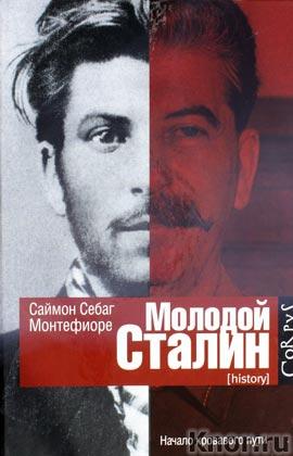 "Саймон Себаг Монтефиоре ""Молодой Сталин"" Серия ""Corpus"""