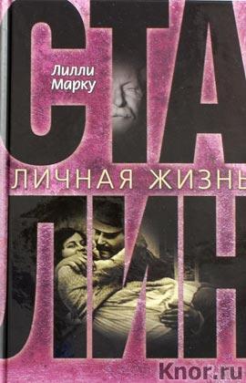 """Лилли Марку """"Сталин. Личная жизнь"""""""