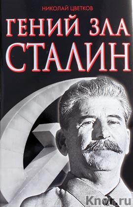 """Николай Цветков """"Гений зла Сталин"""" Серия """"Гении Зла"""""""