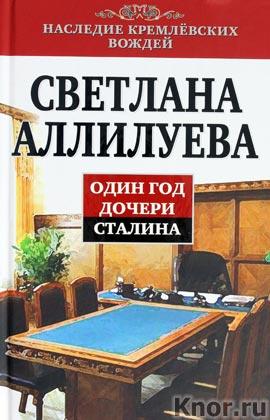 """Светлана Аллилуева """"Один год дочери Сталина"""" Серия """"Наследие кремлевских вождей"""""""