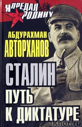 """Абдурахман Авторханов """"Сталин. Путь к диктатуре"""" Серия """"Я предал Родину"""""""