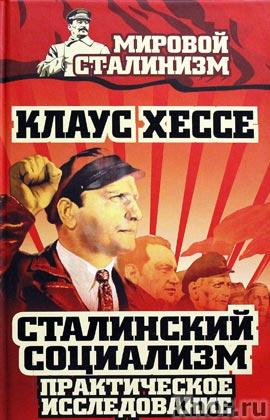 """Клаус Хессе """"Сталинский социализм. Практическое исследование"""" Серия """"Мировой сталинизм"""""""