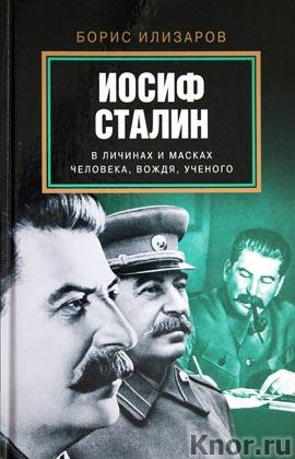 """Борис Илизаров """"Иосиф Сталин. В личинах и масках человека, вождя, ученого"""" Серия """"Тайны лидерства"""""""