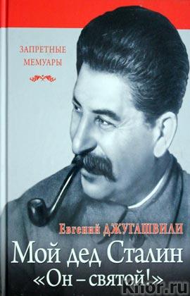 """Евгений Джугашвили """"Мой дед Иосиф Сталин. """"Он - святой!"""" Серия """"Запретные мемуары"""""""
