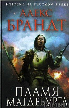 """Алекс Брандт """"Пламя Магдебурга"""" Серия """"Исторический роман"""""""