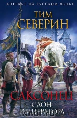 """Тим Северин """"Саксонец. Слон императора"""" Серия """"Исторический роман"""""""