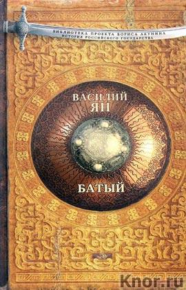 "Василий Ян ""Батый"" Серия ""Библиотека проекта Бориса Акунина"""