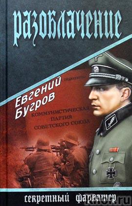 """Евгений Бугров """"Разоблачение"""""""
