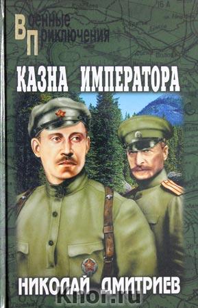 """Николай Дмитриев """"Казна императора"""" Серия """"Военные приключения"""""""