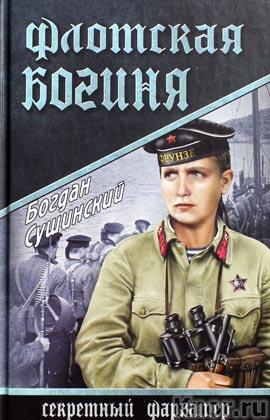 """Богдан Сушинский """"Флотская богиня"""" Серия """"Секретный фарватер"""""""