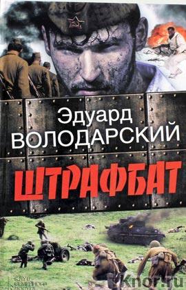 """Эдуард Володарский """"Штрафбат"""""""