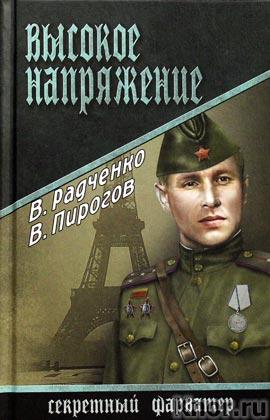 """В. Радченко, В. Пирогов """"Высокое напряжение"""" Серия """"Секретный фарватер"""""""