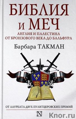 """Барбара Такман """"Библия и меч: Англия и Палестина от бронзового века до Бальфура"""" Серия """"Страницы истории"""""""