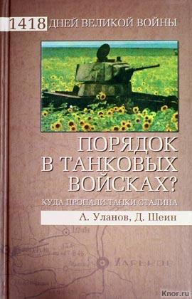 """А. Уланов, Д. Шеин """"Порядок в танковых войсках? Куда пропали танки Сталина"""" Серия """"1418 дней Великой войны"""""""