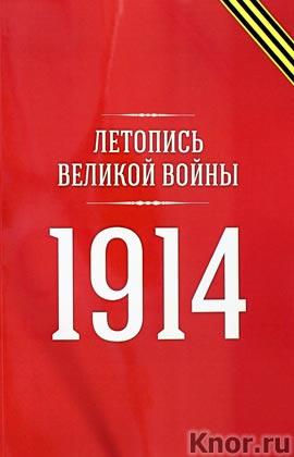 Летопись Великой войны: 1914 год
