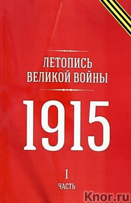 Летопись Великой войны: 1915 год. Часть I