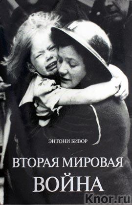"""Энтони Бивор """"Вторая мировая война. История Второй мировой войны"""""""