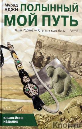 """Мурад Аджи """"Полынный мой путь"""""""