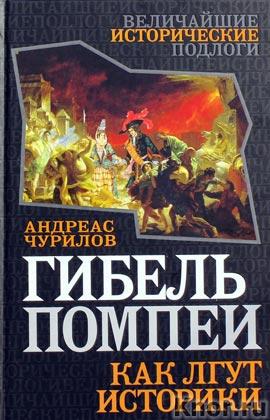 """Андреас Чурилов """"Гибель Помпеи. Как лгут историки"""" Серия """"Величайшие исторические подлоги"""""""