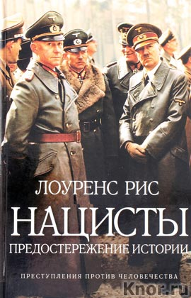 """Лоуренс Рис """"Нацисты. Предостережение истории История Второй мировой войны: Преступления против человечества"""""""