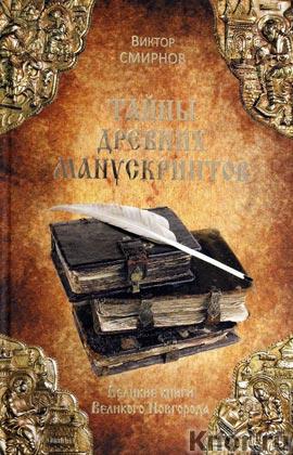 """Виктор Смирнов """"Тайны древних манускриптов. Великие книги Великого Новгорода"""""""