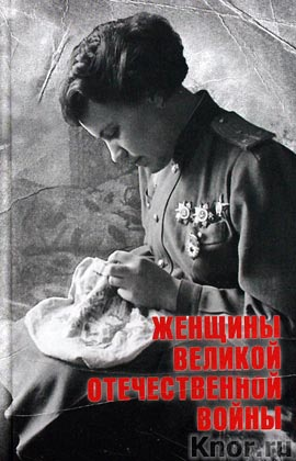 """Н.К. Петрова """"Женщины Великой Отечественной войны"""""""