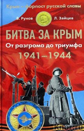 "�������� �����, ��� ������ ""����� �� ���� 1941-1944 ��. �� �������� �� �������"" ����� ""���� - ������� ������� �����"""