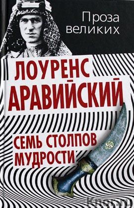 """Томас Эдвард Лоуренс """"Семь столпов мудрости"""" Серия """"Проза великих"""""""