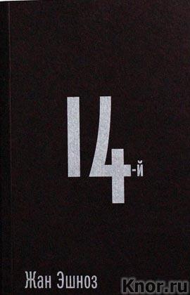 """Жан Эшноз """"14-й"""""""