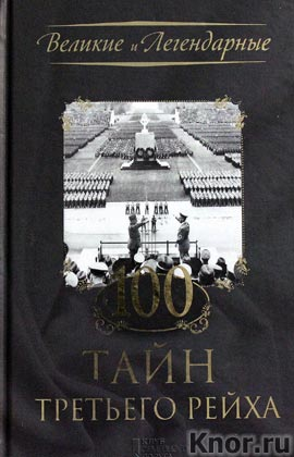 """100 тайн Третьего рейха. Серия """"Великие и легендарные"""""""