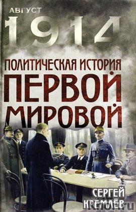 "������ ������� ""������������ ������� ������ �������"" ����� ""������ 1914. ��� � ������ �������"""
