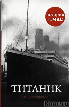 "Ш. Фицгиббон ""Титаник"" Серия ""История за час"""
