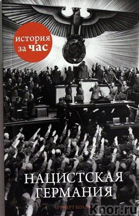 """Руперт Колли """"Нацистская Германия"""" Серия """"История за час"""""""