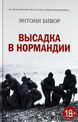 """Энтони Бивор """"Высадка в Нормандии История Второй мировой войны"""""""