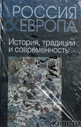 """Александр Музафаров """"Россия и Европа"""" 3 тома"""