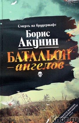 """Борис Акунин """"Батальон ангелов"""" Серия """"Роман-кино"""""""