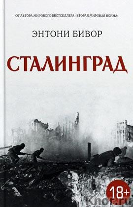 """Энтони Бивор """"Сталинград. История Второй мировой войны"""""""