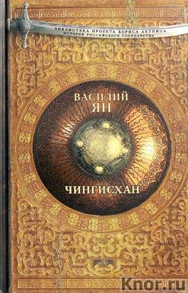 "Василий Ян ""Чингисхан"" Серия ""Библиотека проекта Бориса Акунина"""