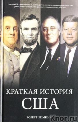 """Роберт Римини """"Краткая история США. Города и люди"""""""