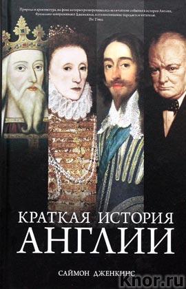"""Саймон Дженкинс """"Краткая история Англии. Города и люди"""""""