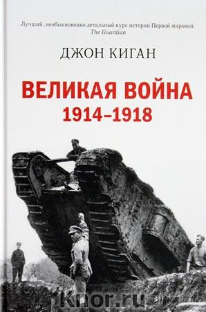 """Джон Киган """"Великая война. 1914-1918"""""""