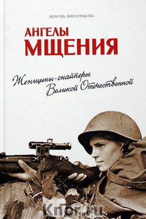 """Любовь Виноградова """"Ангелы мщения. Женщины-снайперы Великой Отечественной"""""""