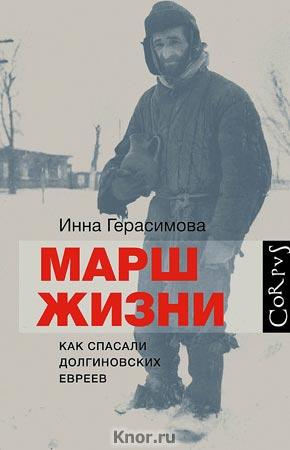 "Инна Герасимова ""Марш жизни"" Серия ""Corpus"""