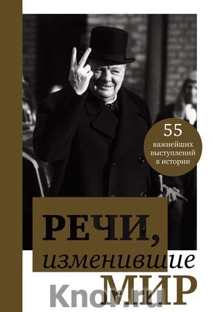 """Речи, изменившие мир (Черчилль). Серия """"Подарочные издания. Они изменили мир"""""""