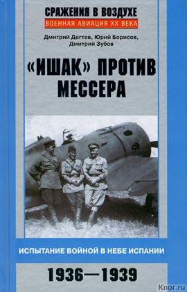 "������� ������, ���� �������, ������� ����� ""����"" ������ �������. ��������� ������ � ���� �������, 1936-1939"""